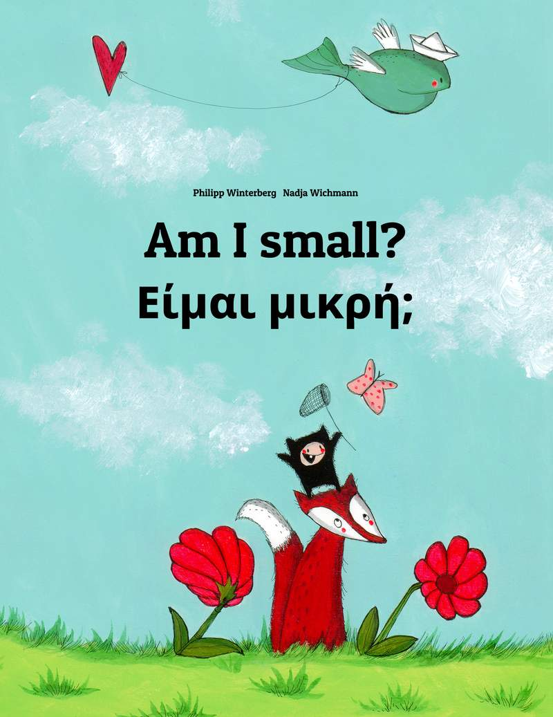 Είμαι μικρή;