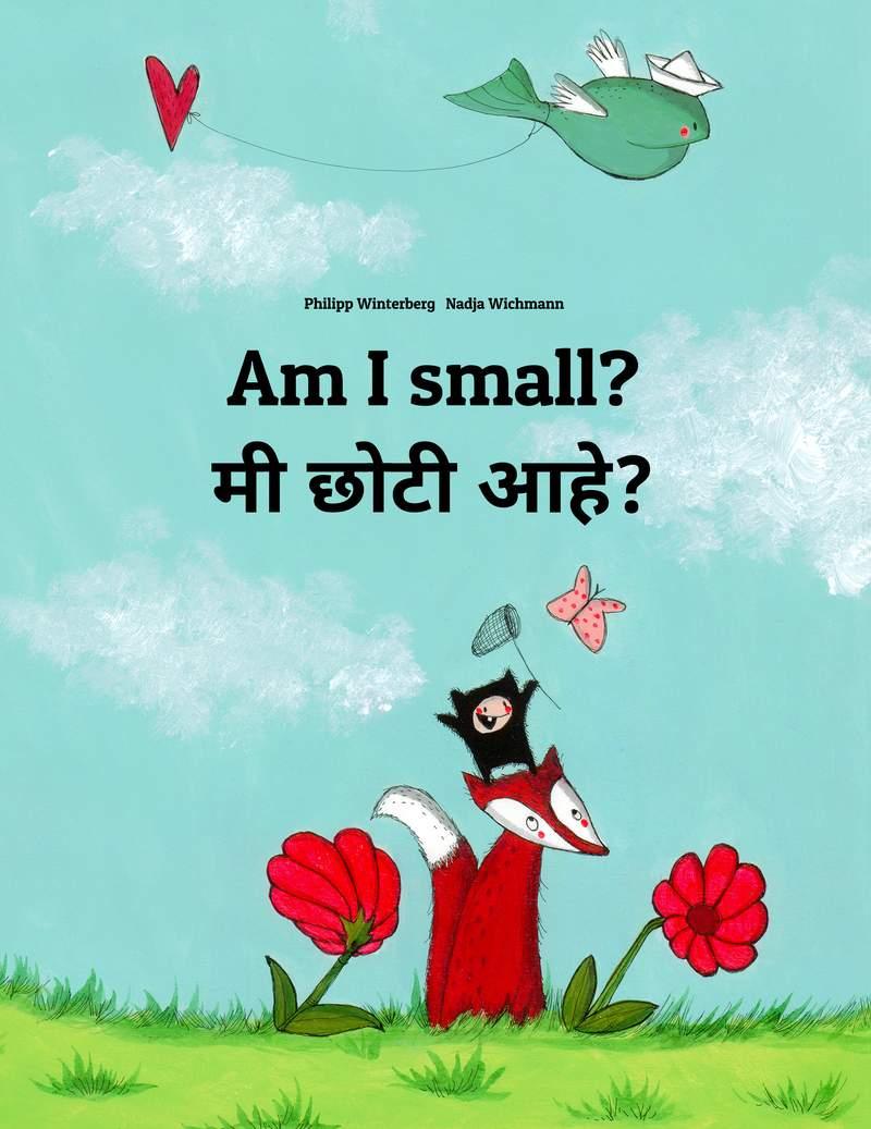 मी छोटी आहे?